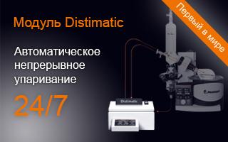 Автоматический модуль Дистиматик